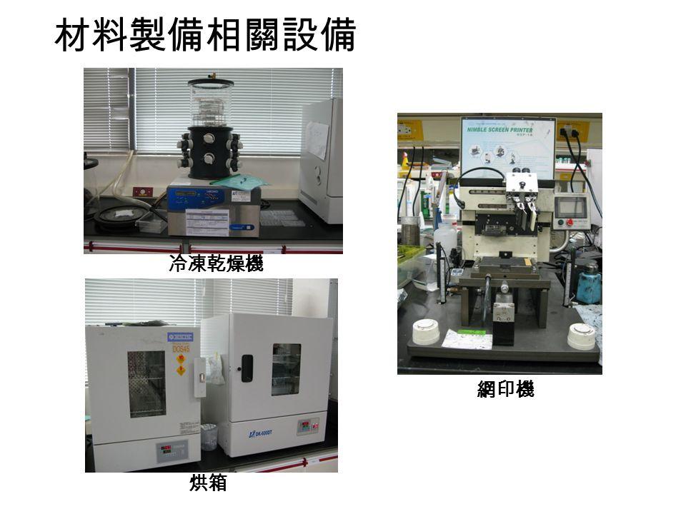 材料製備相關設備 烘箱 冷凍乾燥機 網印機