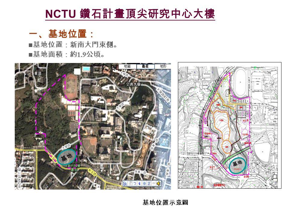 一、基地位置: 基地位置:新南大門東側。 基地面積:約 1.9 公頃。 基地位置示意圖 基地 NCTU 鑽石計畫頂尖研究中心大樓