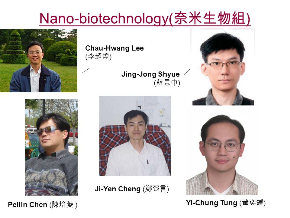 Nano-biotechnology( 奈米生物組 ) Chau-Hwang Lee ( 李超煌 ) Jing-Jong Shyue ( 薛景中 ) Yi-Chung Tung ( 董奕鍾 ) Peilin Chen ( 陳培菱 ) Ji-Yen Cheng ( 鄭郅言 )