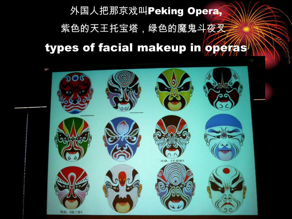 外国人把那京戏叫 Peking Opera, 紫色的天王托宝塔,绿色的魔鬼斗夜叉 types of facial makeup in operas