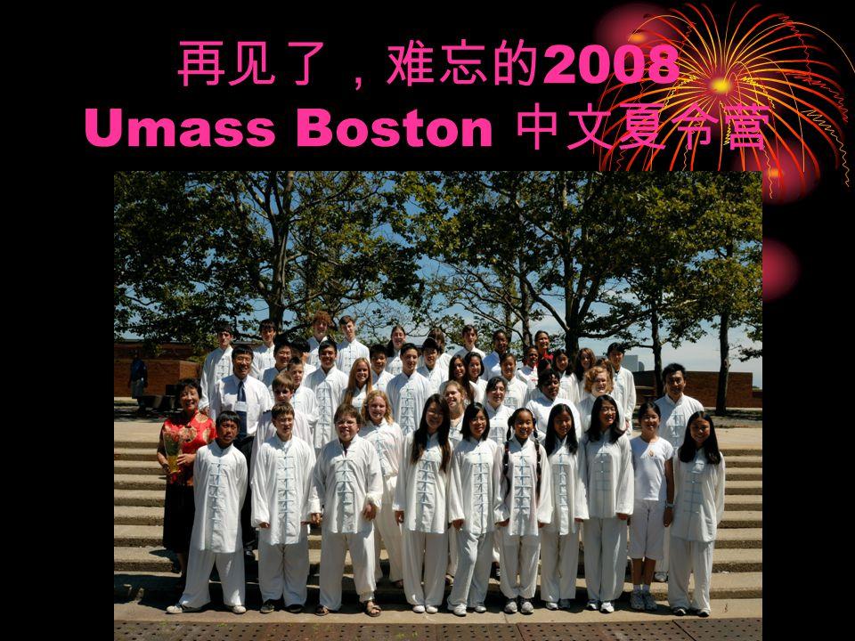再见了,难忘的 2008 Umass Boston 中文夏令营