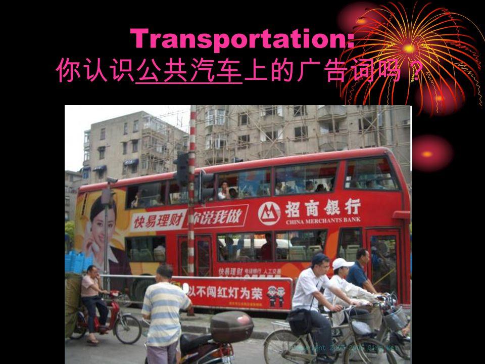 Transportation: 你认识公共汽车上的广告词吗?公共汽车