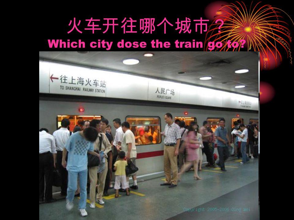 火车开往哪个城市? Which city dose the train go to