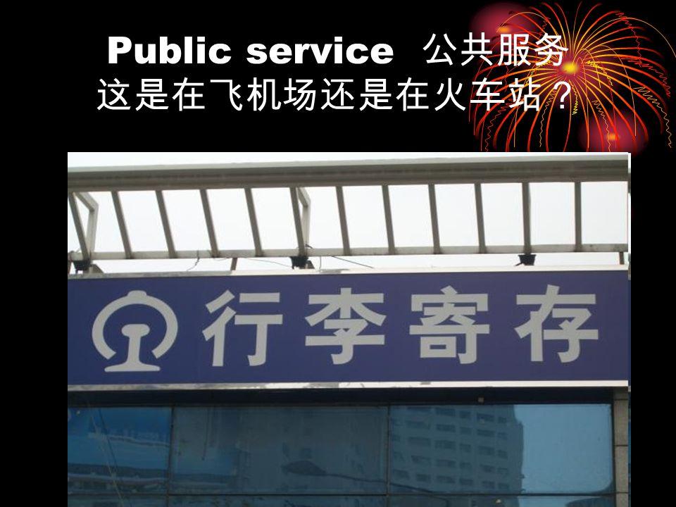 Public service 公共服务 这是在飞机场还是在火车站?