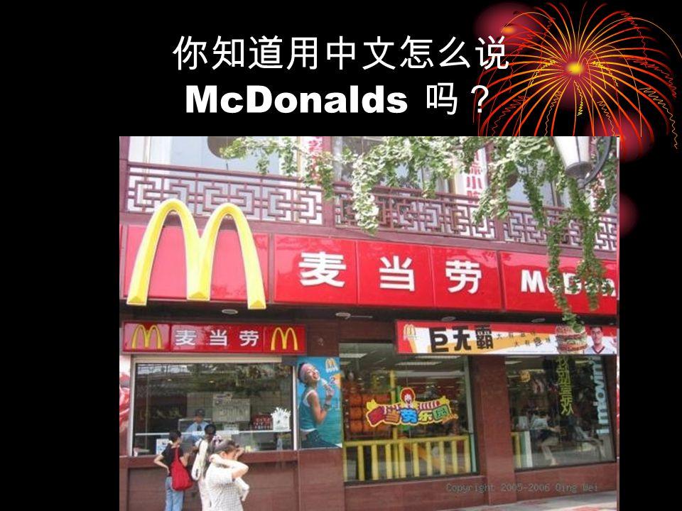 你知道用中文怎么说 McDonalds 吗?