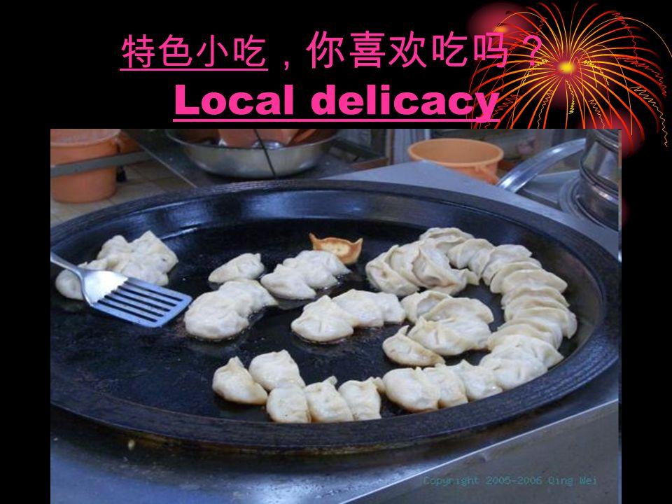 特色小吃特色小吃, 你喜欢吃吗? Local delicacy Local delicacy