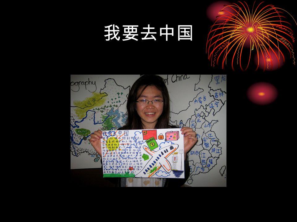 我要去中国