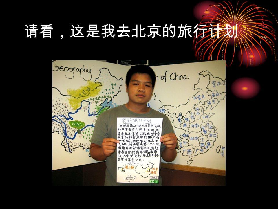 请看,这是我去北京的旅行计划