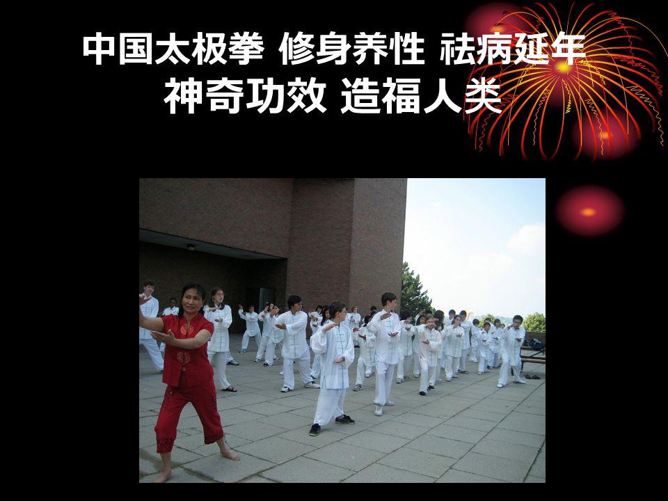 中国太极拳 修身养性 祛病延年 神奇功效 造福人类