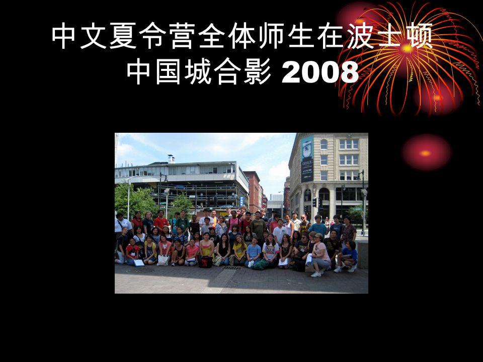 中文夏令营全体师生在波士顿 中国城合影 2008
