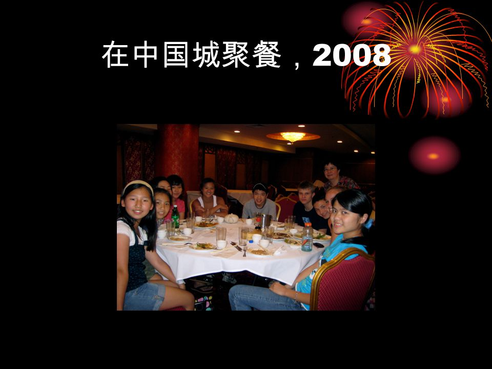 在中国城聚餐, 2008