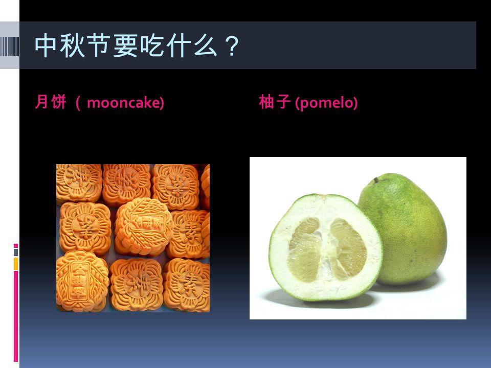 中秋节要吃什么? 月饼 ( mooncake) 柚子 (pomelo)