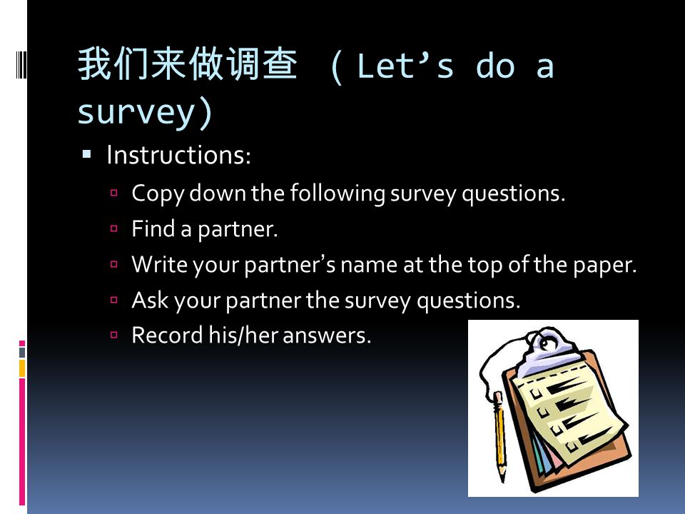 我们来做调查 ( Let's do a survey)  Instructions:  Copy down the following survey questions.