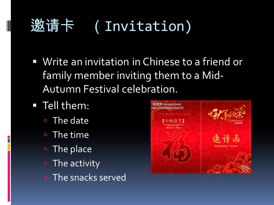邀请卡 ( Invitation)  Write an invitation in Chinese to a friend or family member inviting them to a Mid- Autumn Festival celebration.