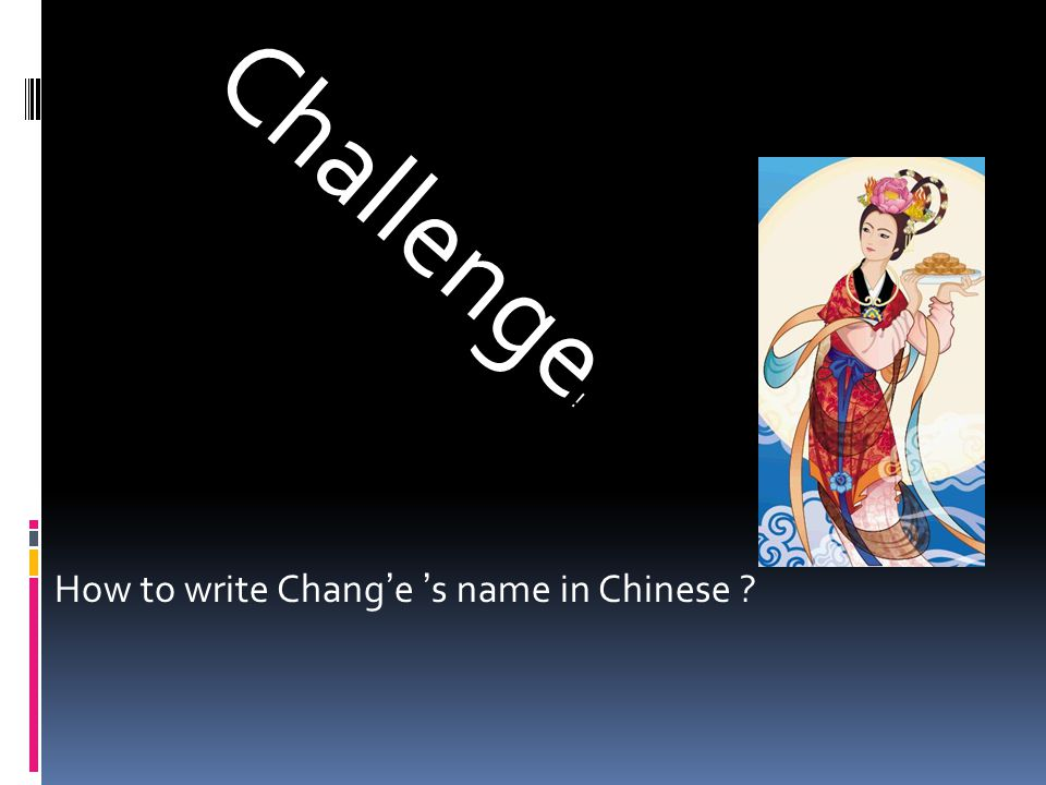 How to write Chang'e 's name in Chinese Challenge !