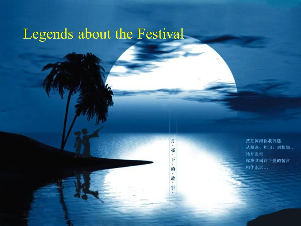 Legends about the Festival