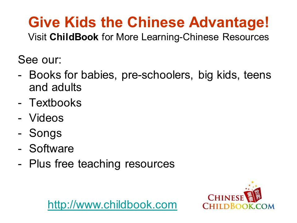 Give Kids the Chinese Advantage.