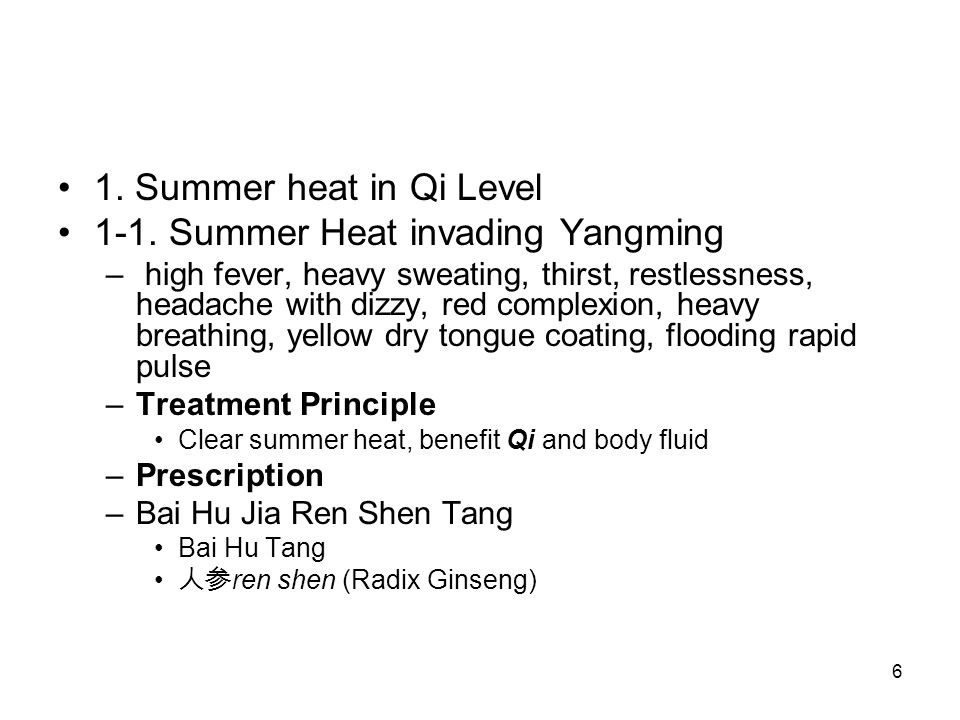6 1. Summer heat in Qi Level 1-1.
