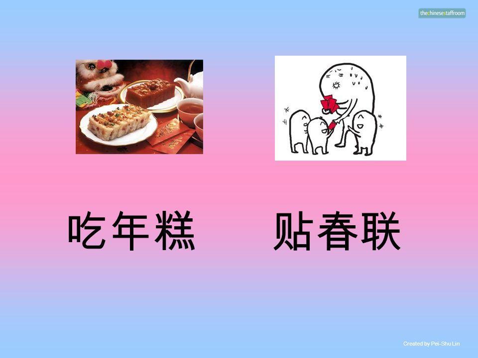 贴春联吃年糕 Created by Pei-Shu Lin