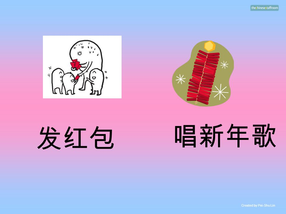 发红包 唱新年歌 Created by Pei-Shu Lin