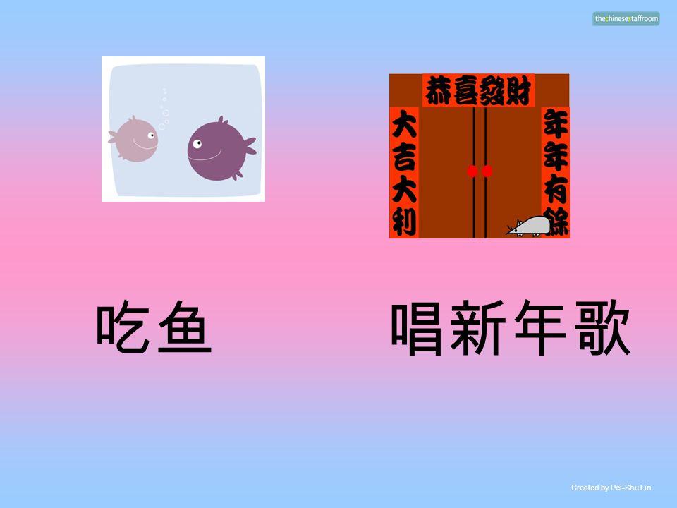 唱新年歌吃鱼 Created by Pei-Shu Lin