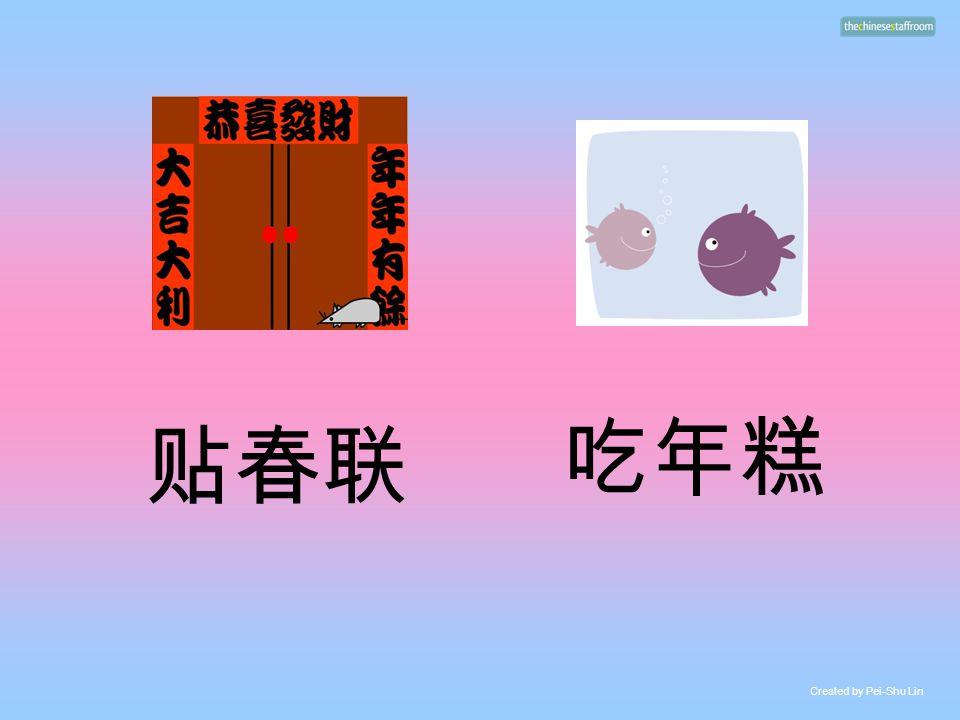 贴春联 吃年糕 Created by Pei-Shu Lin