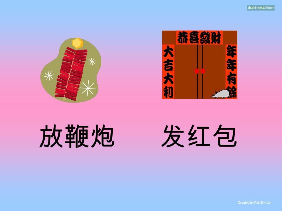 发红包放鞭炮 Created by Pei-Shu Lin