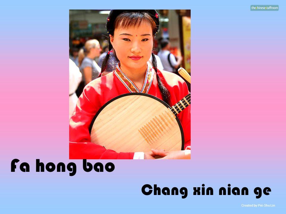 Chang xin nian ge Fa hong bao Created by Pei-Shu Lin
