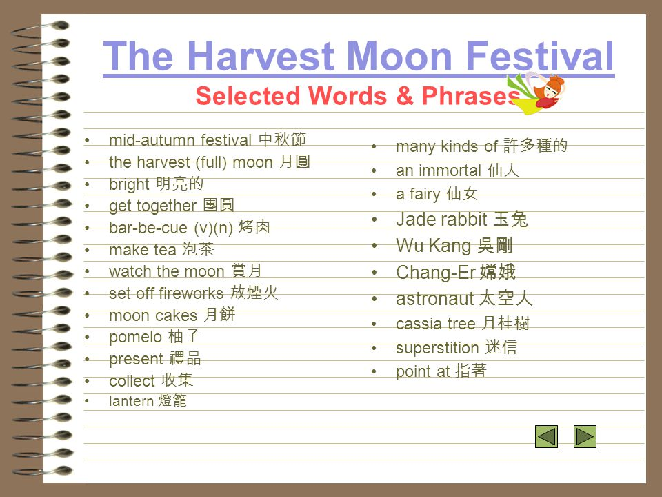 The Harvest Moon Festival The Harvest Moon Festival Introduction What do Chinese people usually do on the festival? –What do the Chinese families do o