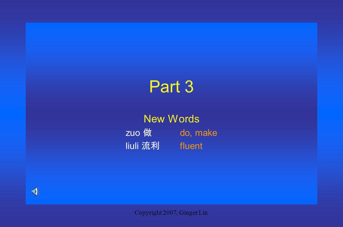 Copyright 2007, Ginger Lin Part 2-3 A: Ni jiao shenme mingzi.