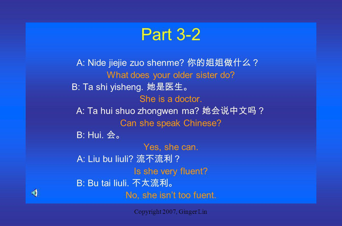 Copyright 2007, Ginger Lin Part 3-1 A: Nide baba zuo shenme.
