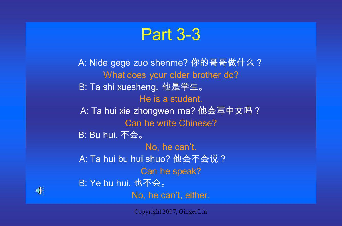 Copyright 2007, Ginger Lin Part 3-2 A: Nide jiejie zuo shenme.