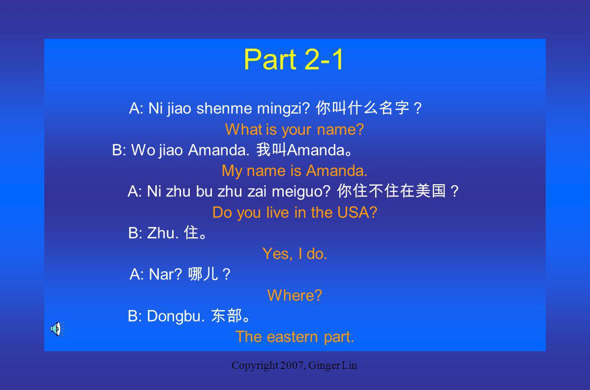 Copyright 2007, Ginger Lin Part 2 New Words zhongbu 中部 the central part