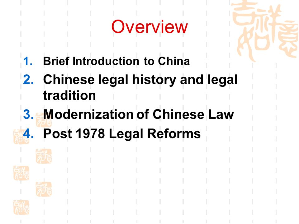 Overview 1.Brief Introduction to China 2.Chinese legal history and legal tradition 3.Modernization of Chinese Law 4.Post 1978 Legal Reforms