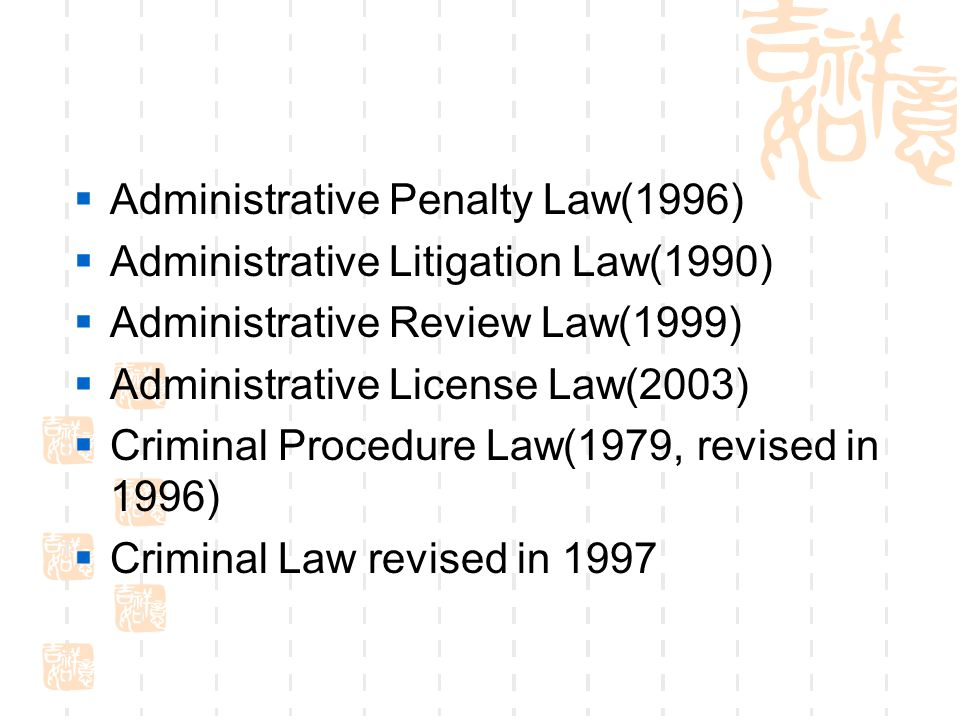  Administrative Penalty Law(1996)  Administrative Litigation Law(1990)  Administrative Review Law(1999)  Administrative License Law(2003)  Crimin