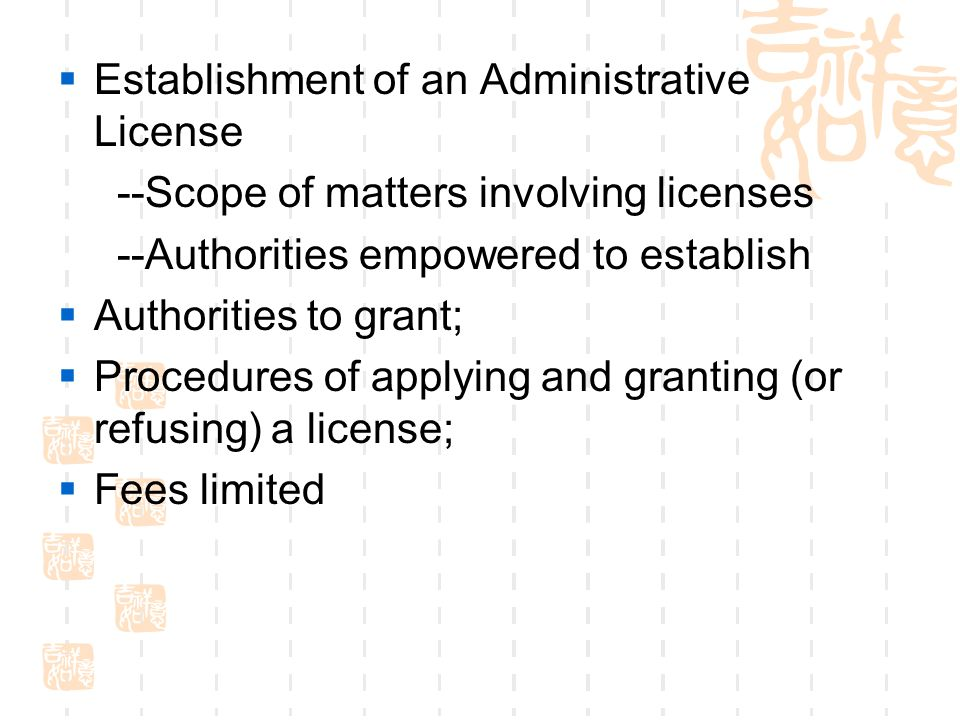  Establishment of an Administrative License --Scope of matters involving licenses --Authorities empowered to establish  Authorities to grant;  Proc