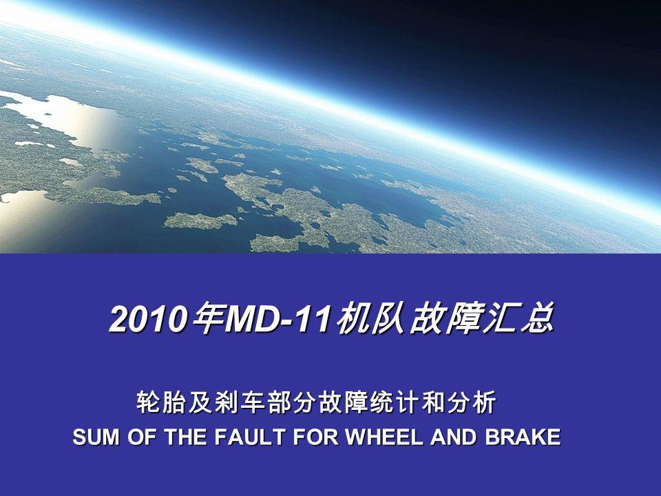 2010 年 MD-11 机队故障汇总 轮胎及刹车部分故障统计和分析 SUM OF THE FAULT FOR WHEEL AND BRAKE