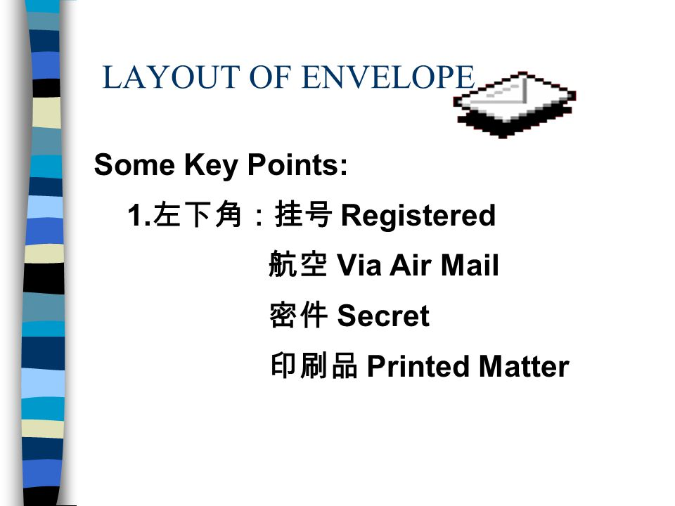 LAYOUT OF ENVELOPE Some Key Points: 1.