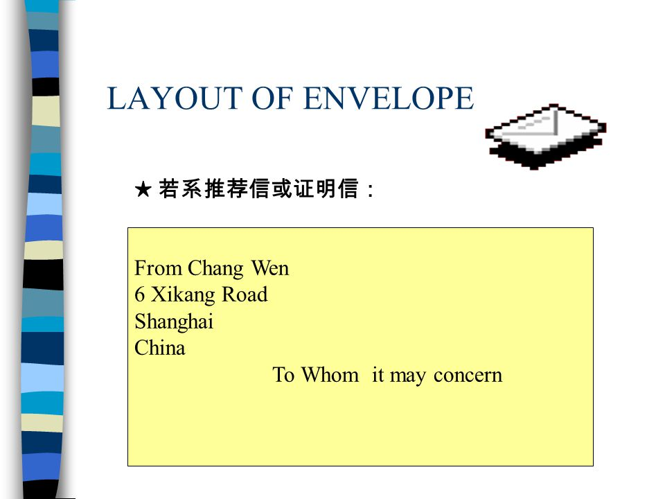 LAYOUT OF ENVELOPE ★ 若系推荐信或证明信: From Chang Wen 6 Xikang Road Shanghai China To Whom it may concern