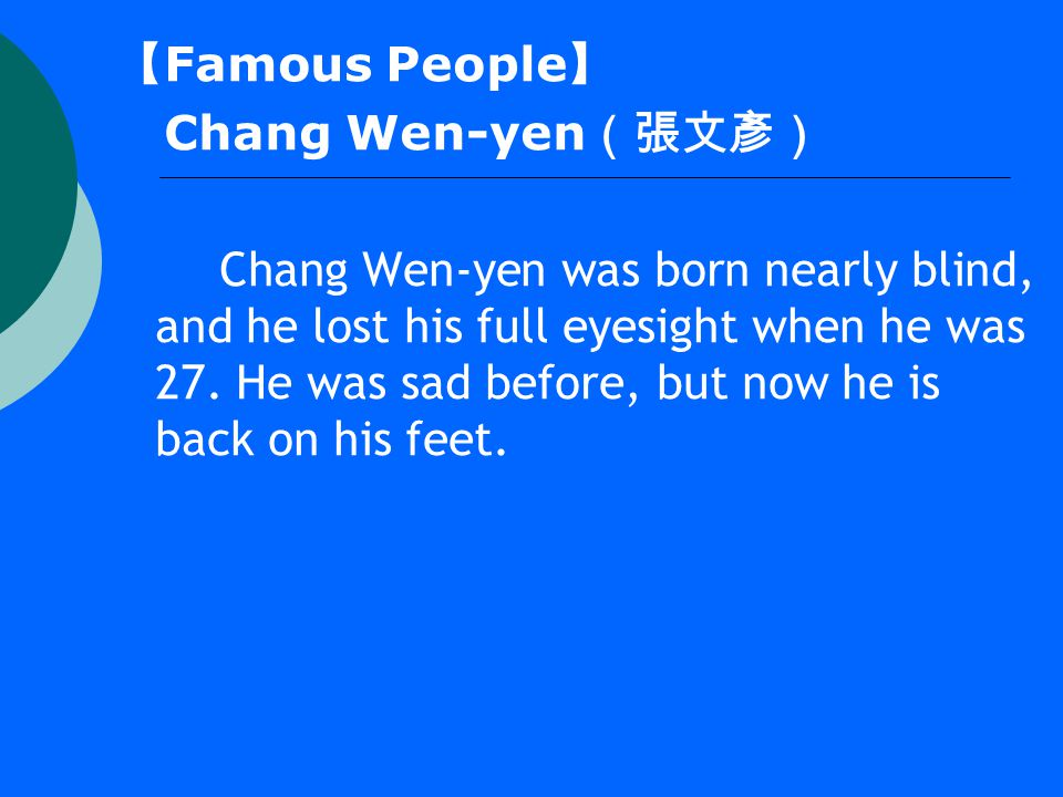 【 Famous People 】 Chang Wen-yen (張文彥) Chang Wen-yen was born nearly blind, and he lost his full eyesight when he was 27.