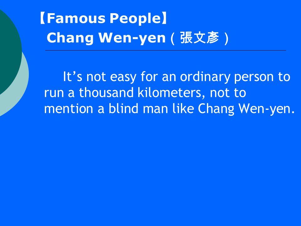 【 Famous People 】 Chang Wen-yen (張文彥) However, Chang Wen-yen did make it.