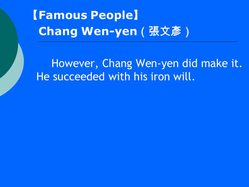 【 Famous People 】 Chang Wen-yen (張文彥) However, Chang Wen-yen did make it. He succeeded with his iron will.