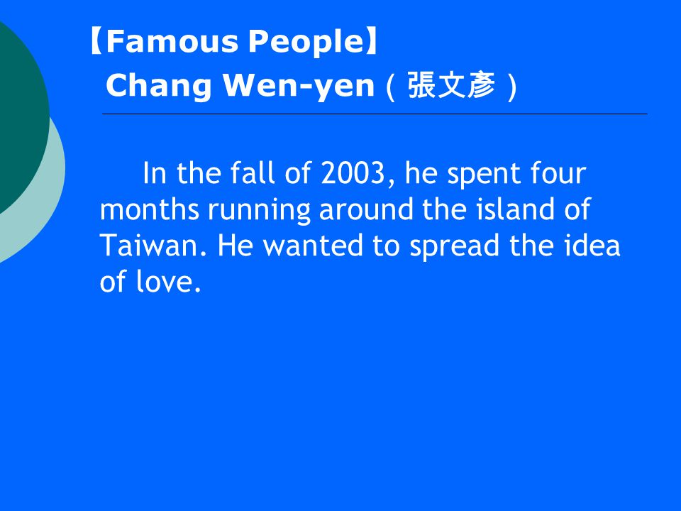 【 Famous People 】 Chang Wen-yen (張文彥) It was the idea that saved him from the depression of blindness.