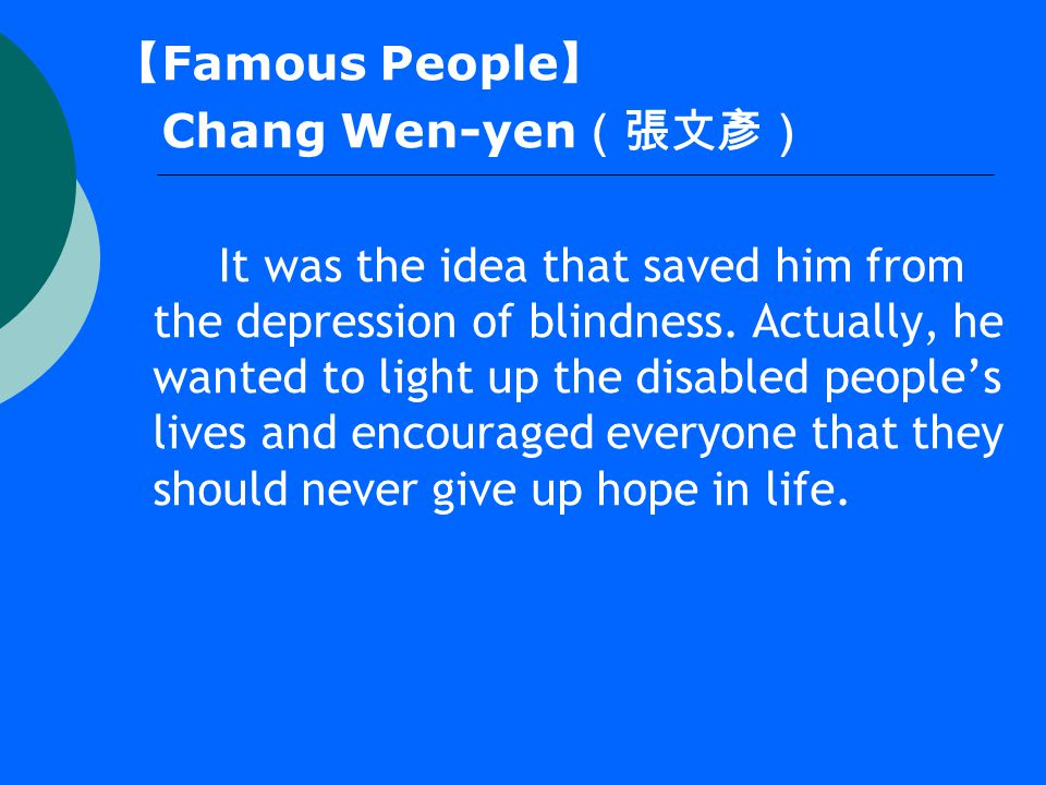 【 Famous People 】 Chang Wen-yen (張文彥) It was the idea that saved him from the depression of blindness. Actually, he wanted to light up the disabled pe