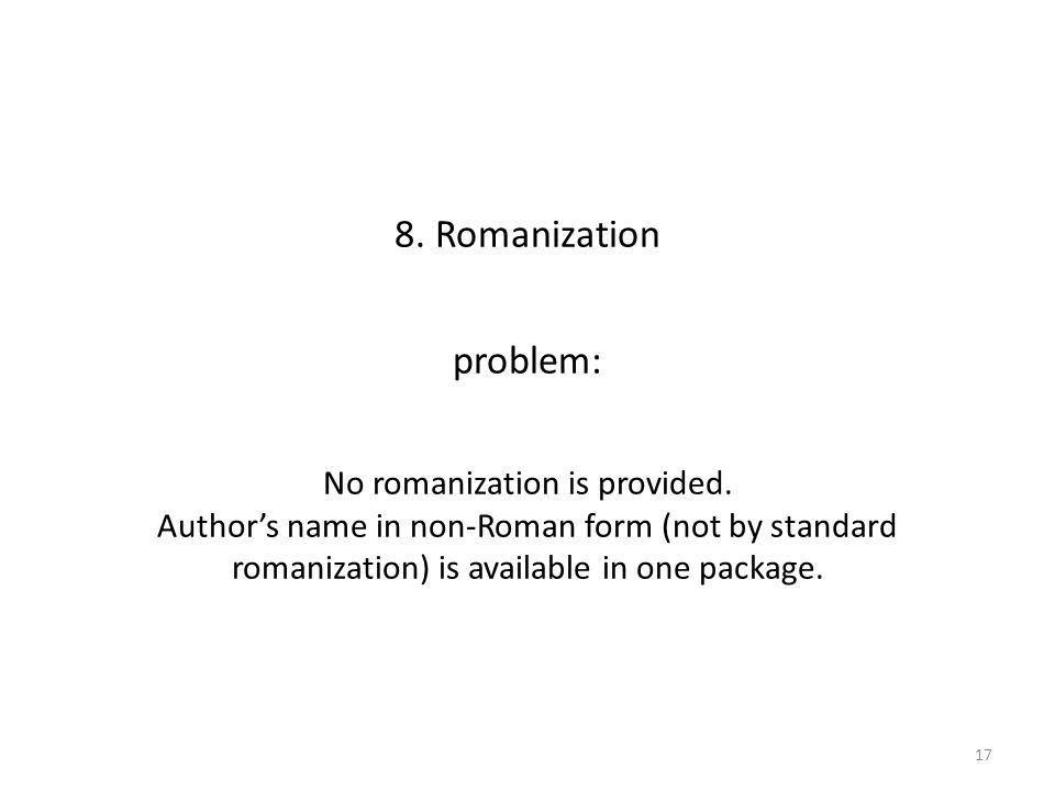 8. Romanization problem: No romanization is provided.