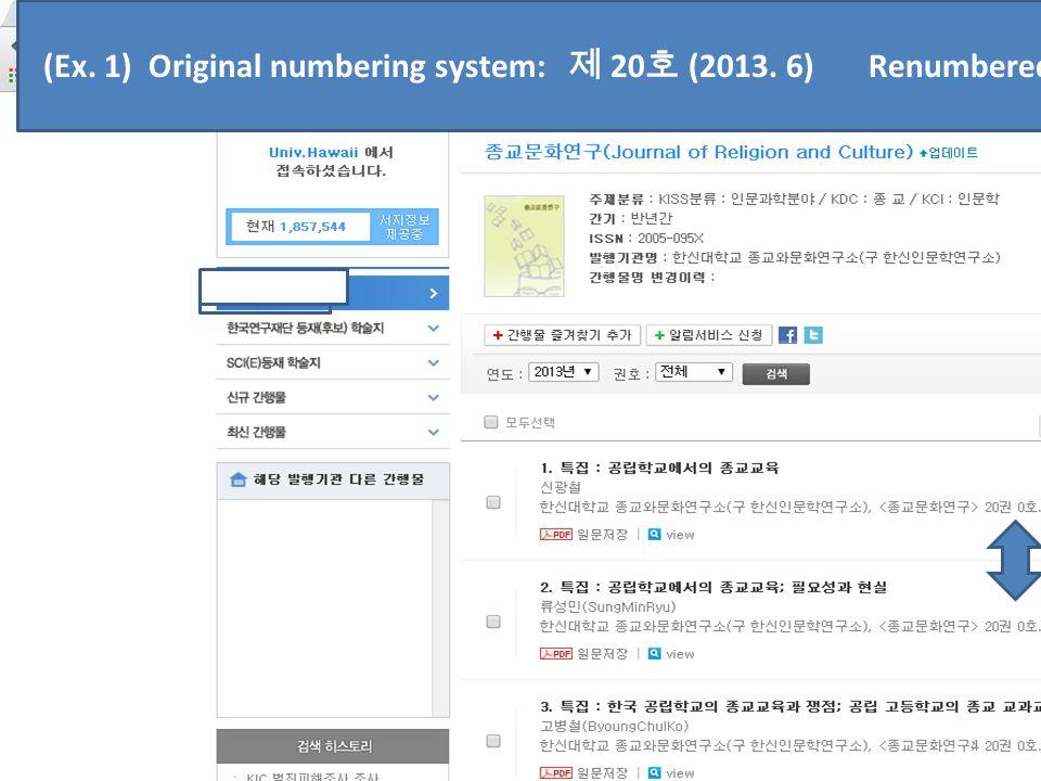 (Ex. 1) Original numbering system: 제 20 호 (2013. 6) Renumbered, 20 권 0 호, 2013 4