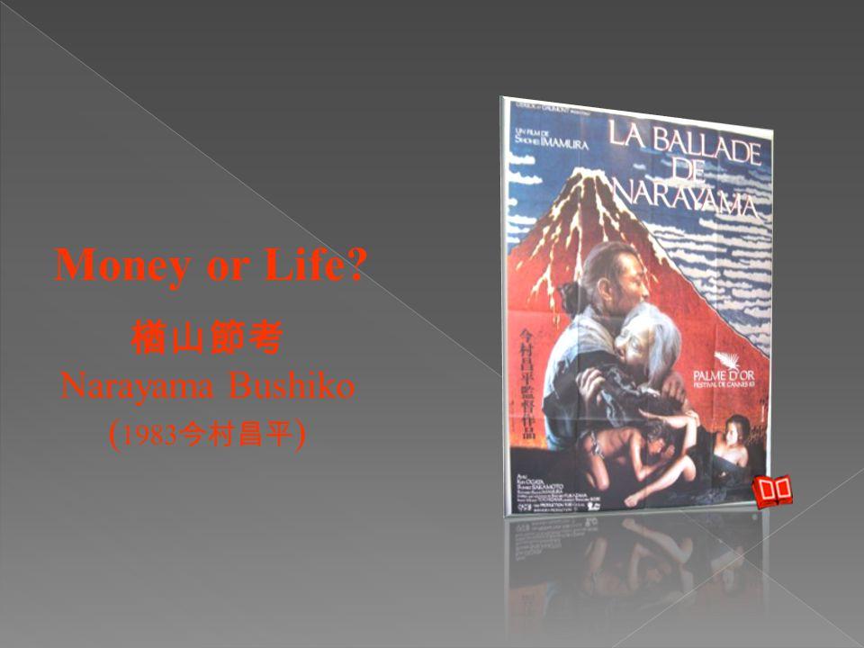 楢山節考 Narayama Bushiko ( 1983 今村昌平 ) Money or Life