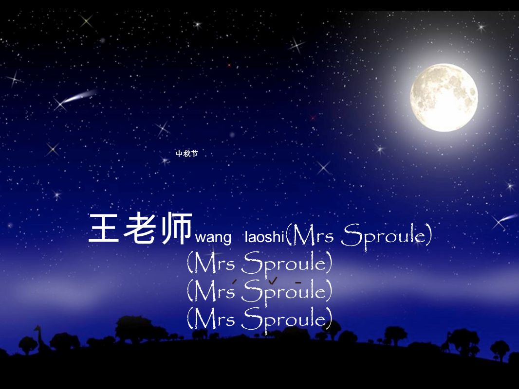 月 yue M.