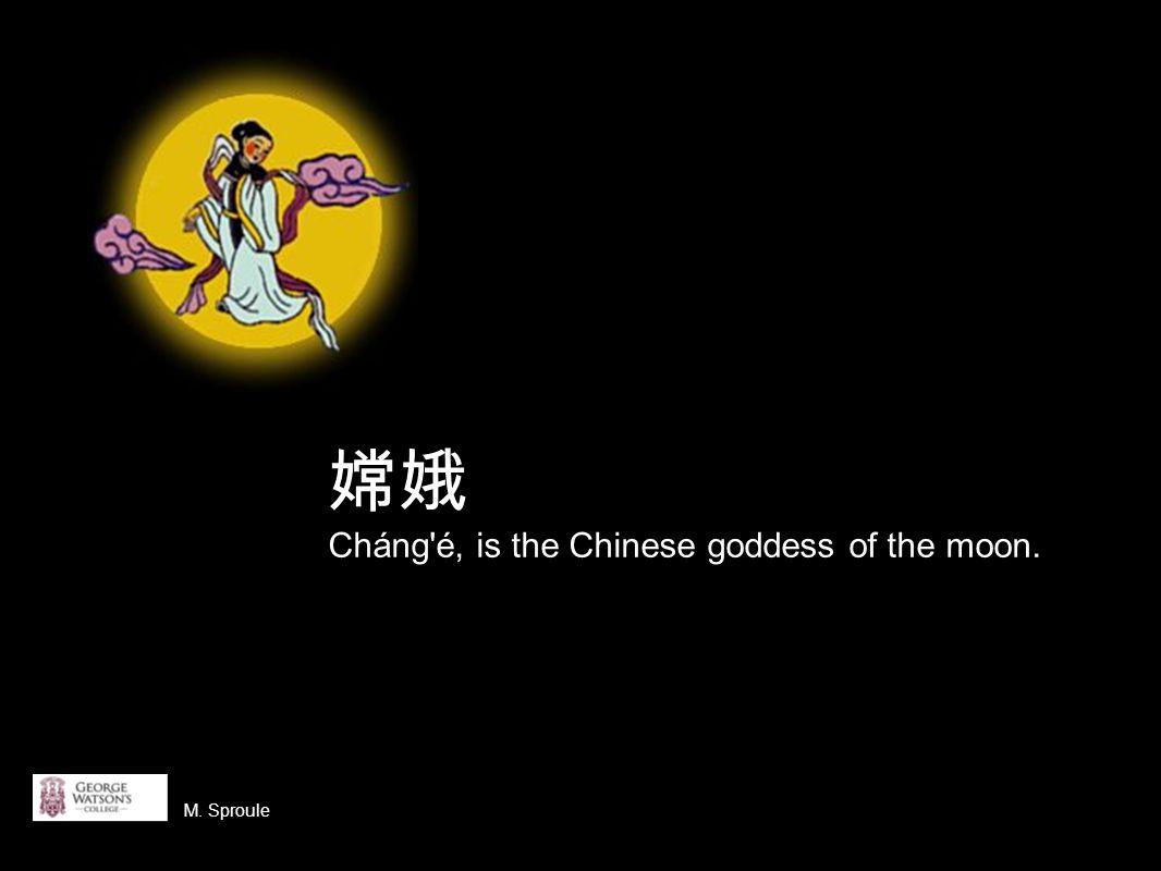 嫦娥 Chang e and 后羿 Houyi the Archer Chang'e was a beautiful young girl working in the Jade Emperor s palace in heaven, where immortals, good people and fairies lived.