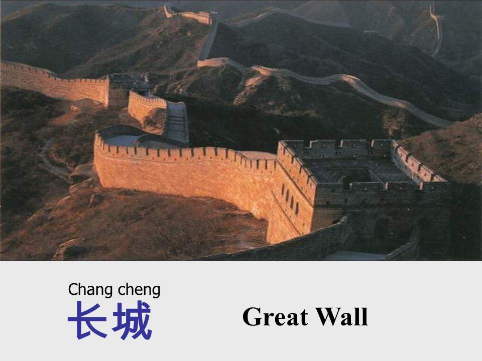 长城 Great Wall Chang cheng